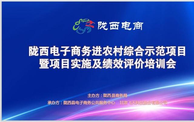 陇西县电子商务进农村综合示范项目暨项目实施及绩效评价培训会召开