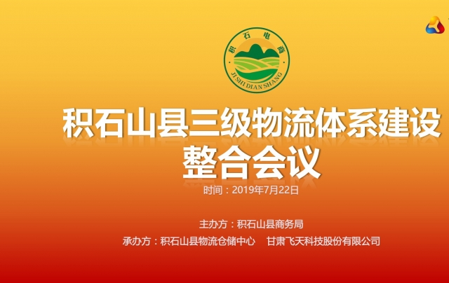 积石山县三级物流体系整合会议召开!