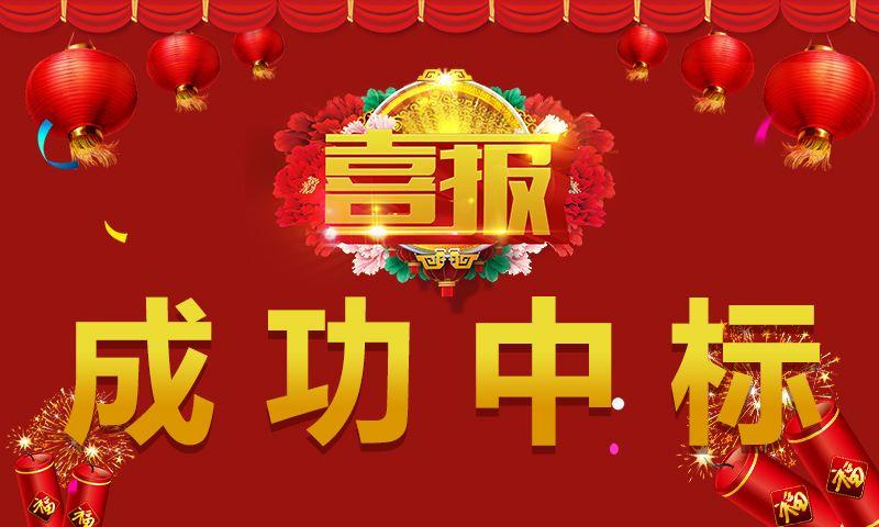 热烈祝贺甘肃飞天股份中标陇西县县、乡、村三级商务物流体系项目