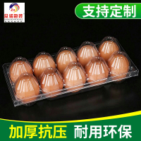 中号10枚鸡蛋内托 加厚吸塑塑料蛋托 透明塑料包装鸡蛋盒定制