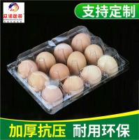 厂家直销塑料透明鸡蛋盒8枚/10枚/12枚/15枚塑料鸡蛋托