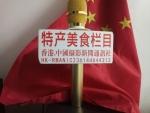 中国摄影新闻通讯社《特产美食》栏目组
