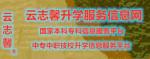 庆祝云志馨升学服务信息网上线(网址:ht
