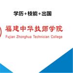 福建中华技师学院2020年招生