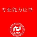 中国成人教育协会项目招生培训