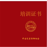 关于中国灾害防御协会