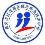 2021年招生介绍遵义市红花岗区经济职业