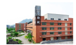 2021年福建中华技师学院招生计划及简章