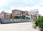 贵州省机械工业学校好不好2021年招生介