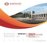 巴中职业技术学院2021年招生简章
