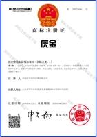 庆金6注册证_00