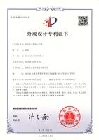 庆金外观专利