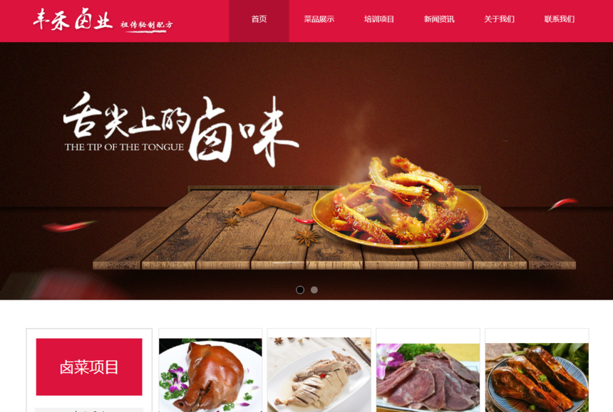 丰禾卤品网站