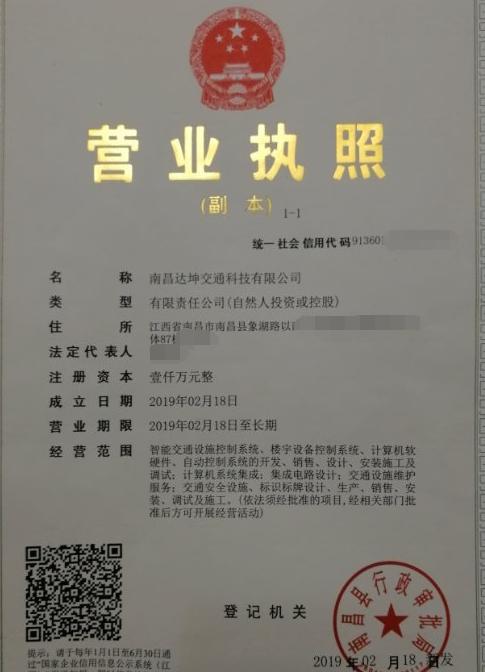 南昌达坤交通公司企业执照