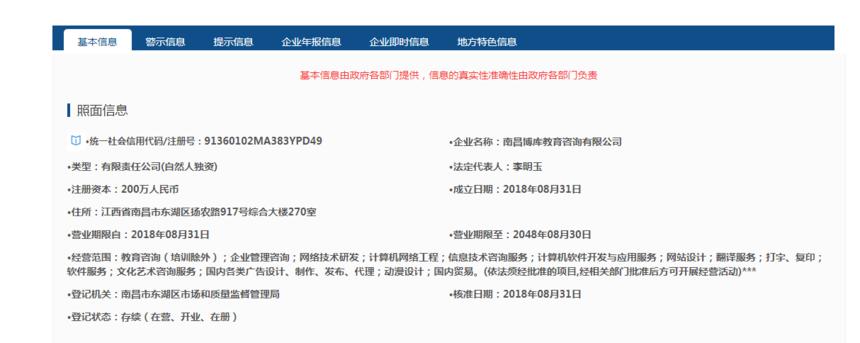 南昌博库教育咨询公司-企业信息