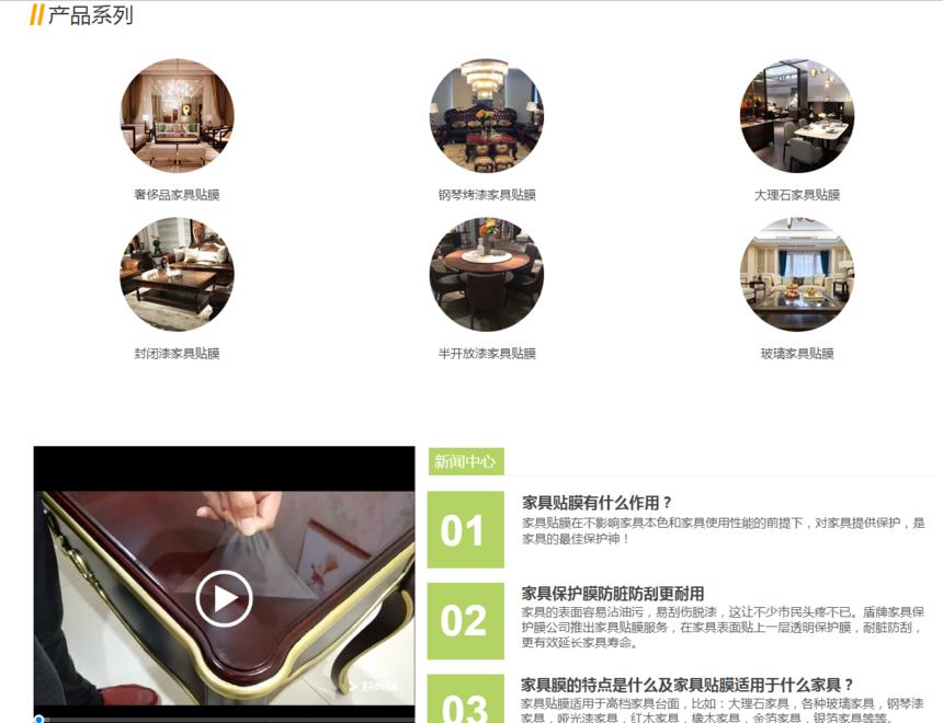 盾牌家具膜-网站案例