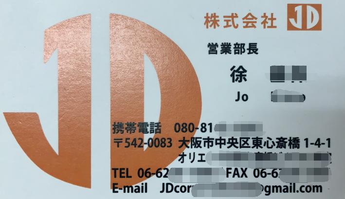 株式会社JD 名片