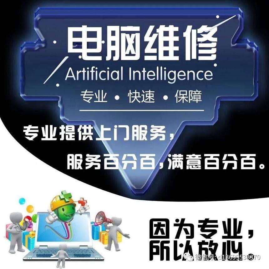 南昌为民电脑科技宣传图