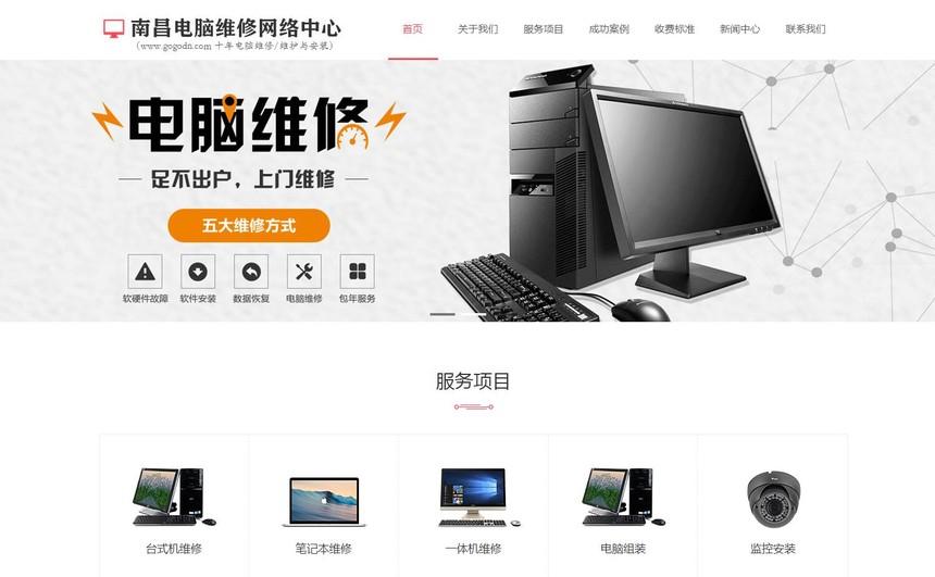 南昌为民电脑维修网站