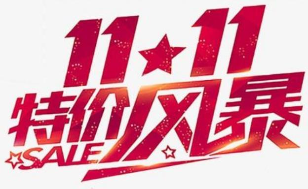 南昌啟航科技-雙十一活動