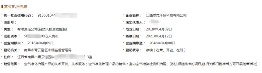 江西思竞环保-工商信息