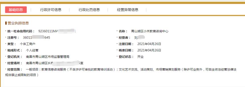 南昌小禾教育公司-工商信息