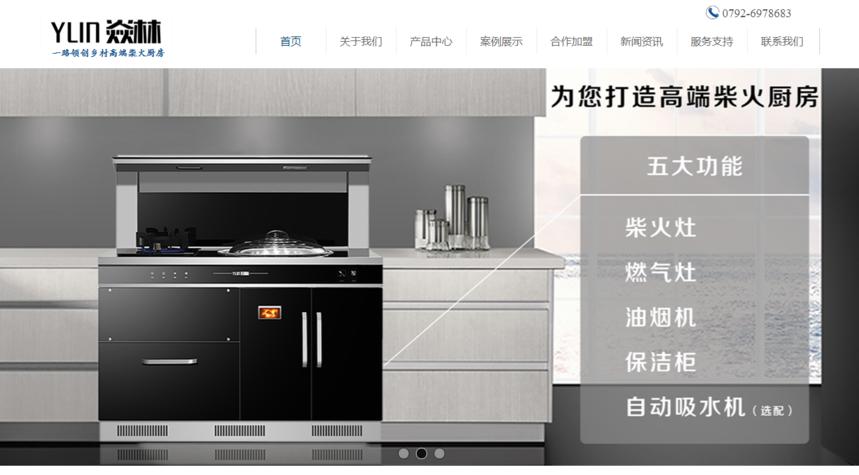 网站案例-九江焱林科技