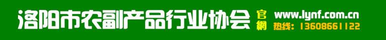 洛阳市农副产品行业协会手机网