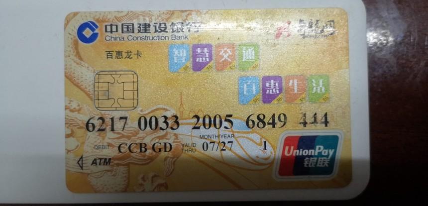 建设银行副卡.jpg