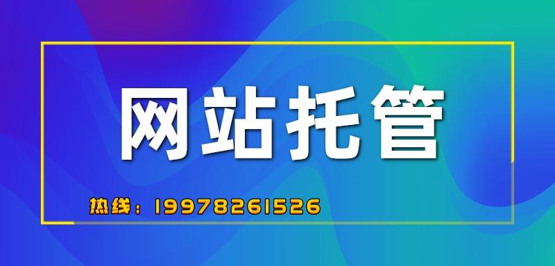 网站与托管1@凡科快图.jpg