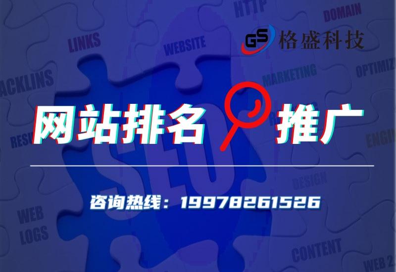 格盛科技-全网推广品牌营销