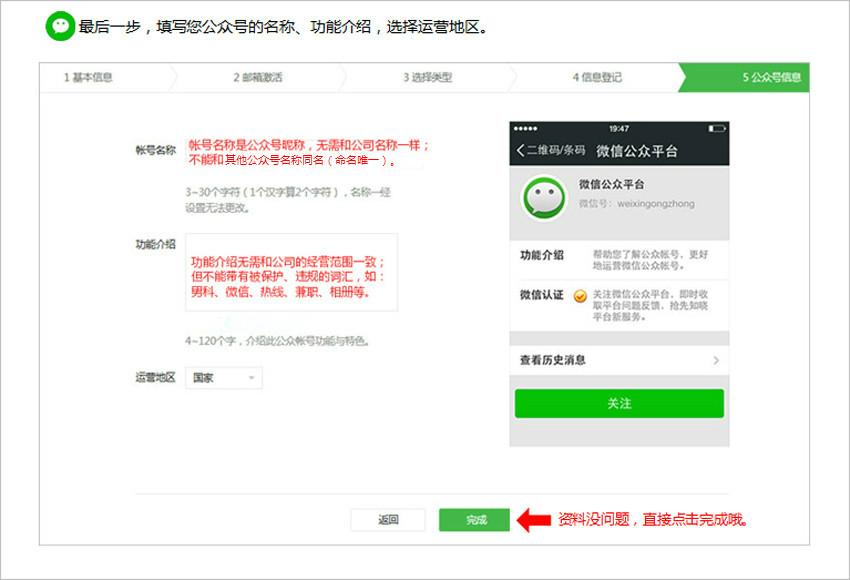格盛科技微信公众平台注册之微信认证流程