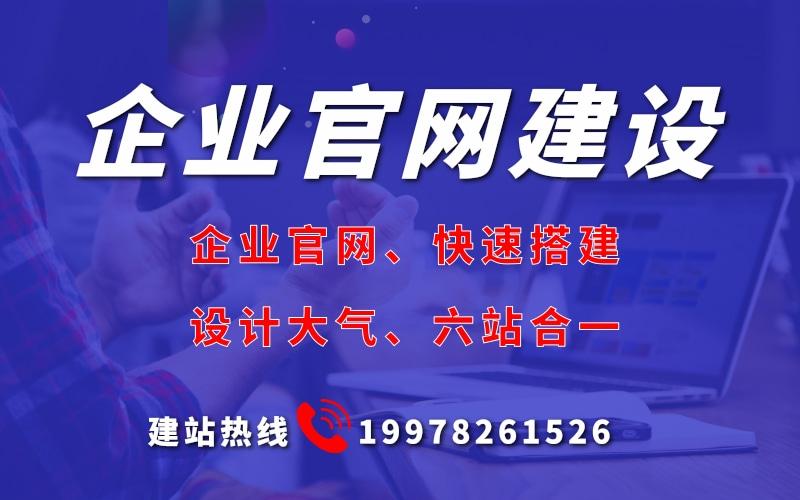 柳州企业网站建设网站设计应注意SEO