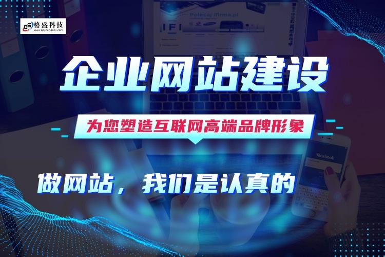 柳州网站建设公司定制建站有哪些好处?
