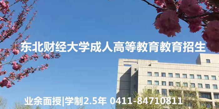 東財成教.png