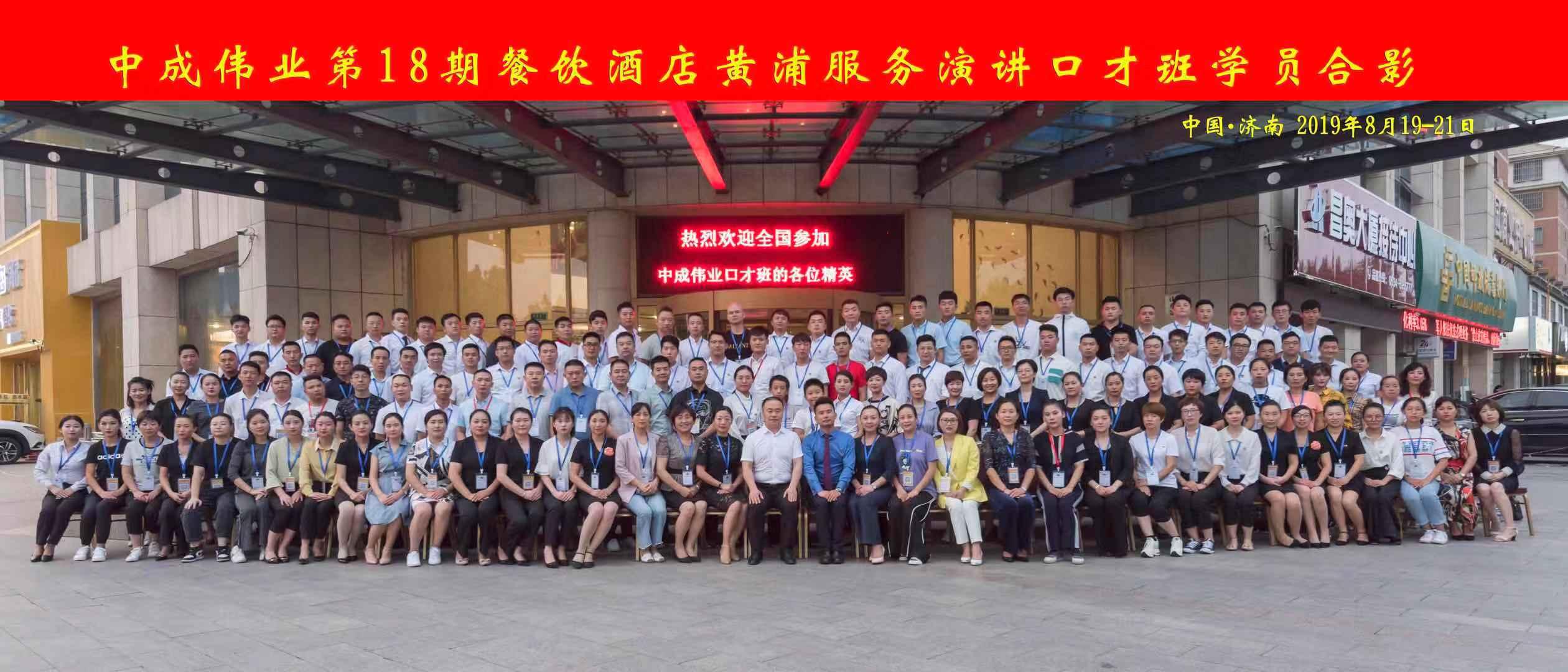 2019年8月19-21日中成伟业在齐河成功举办第18期黄埔演讲口才班课程