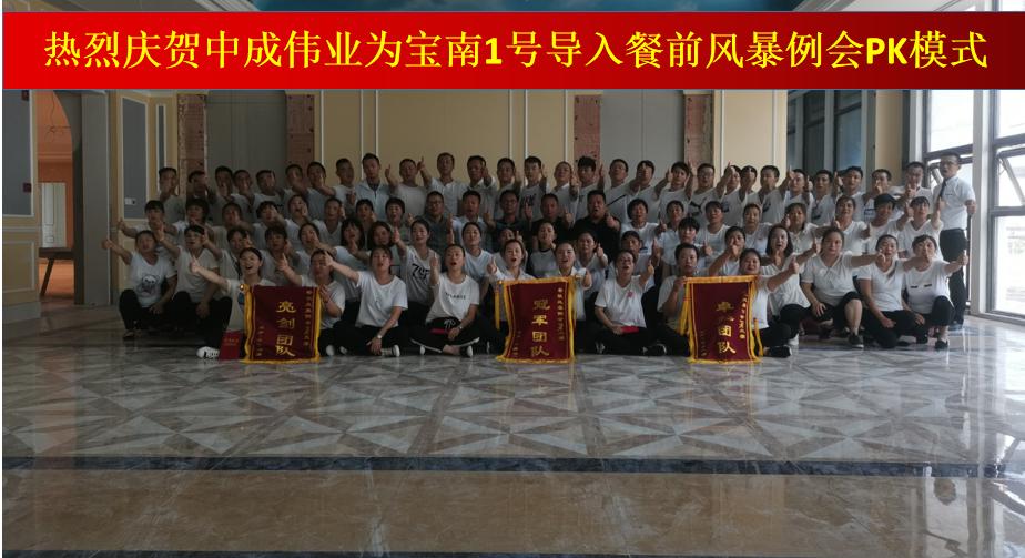 2019年8月23-24日宝应县宝南一号大酒店成功导入中成伟业餐前风暴例会与团队PK模式