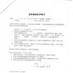 放弃继承权声明书律师公证页