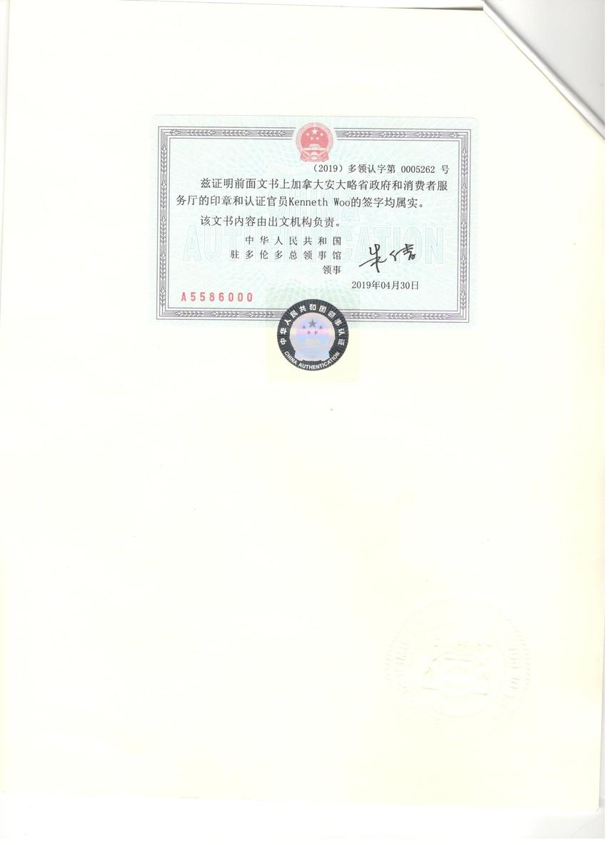 田圃三级公证书-2.jpg