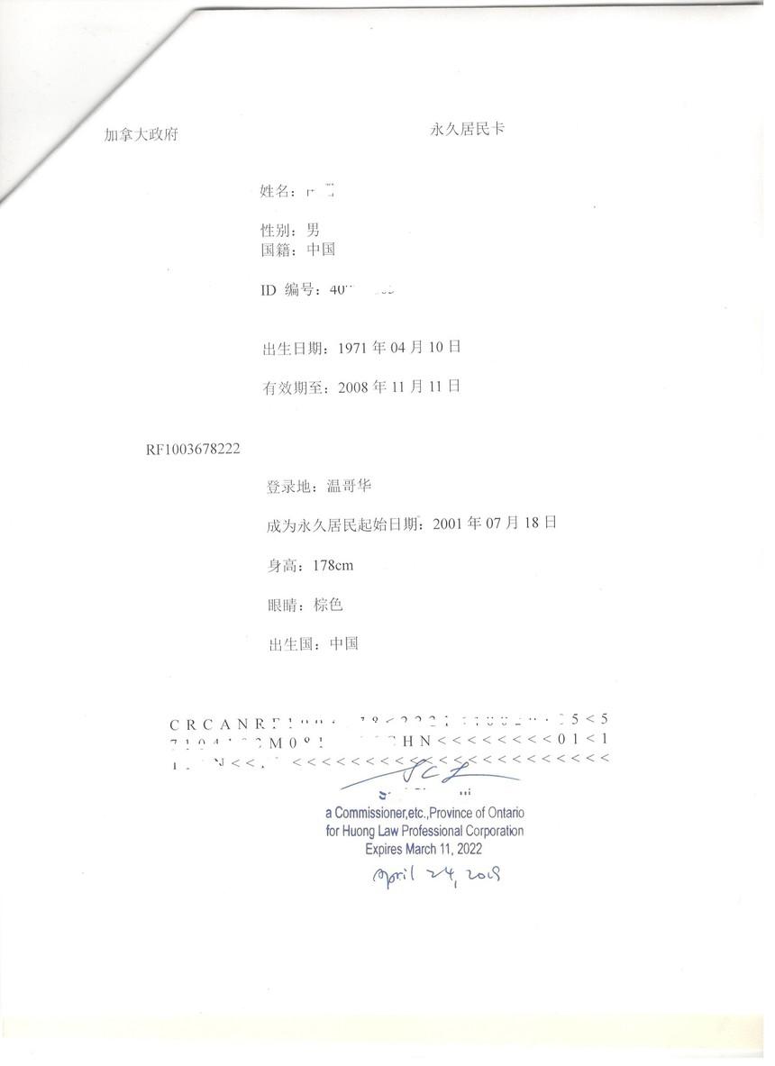 田圃三级公证书-4 - 副本.jpg