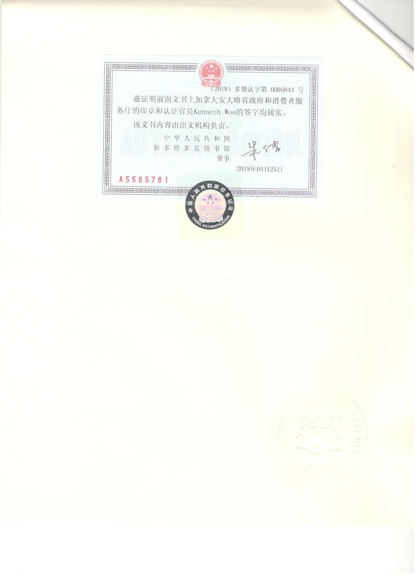 王桥房屋委托三级公证书-2-2.jpg