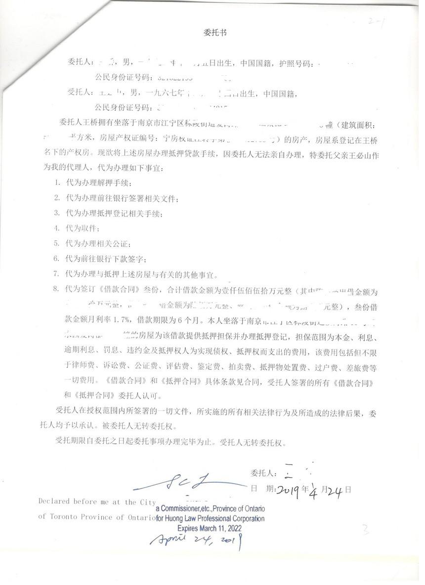 王桥房屋委托三级公证书-2-3 - 副本.jpg