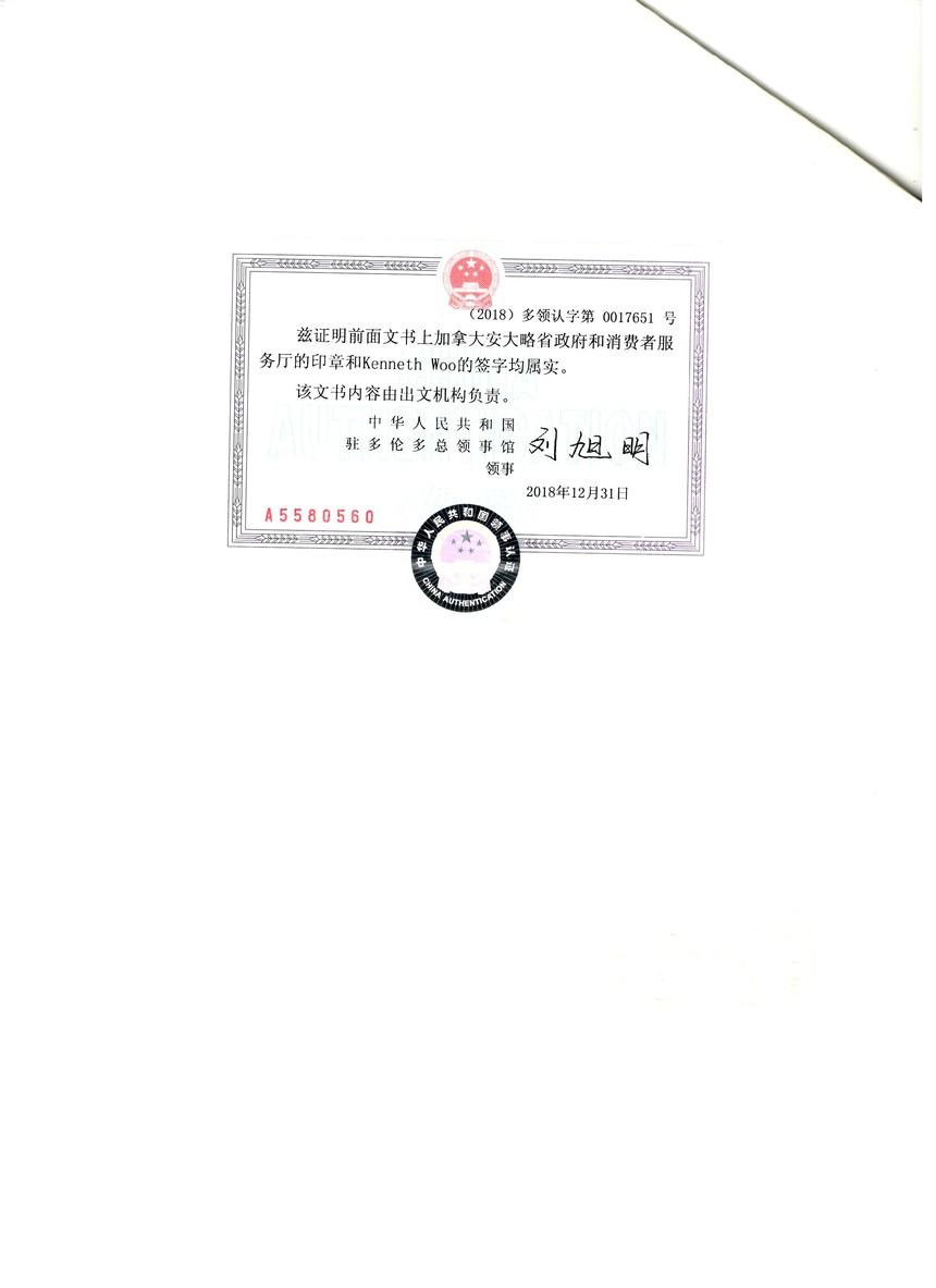 领事馆认证页 - 副本.jpg