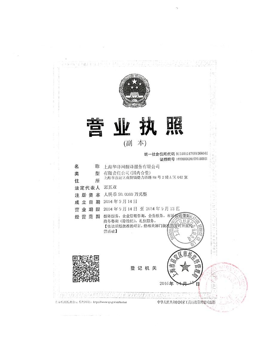 翻译公司营业执照.jpg