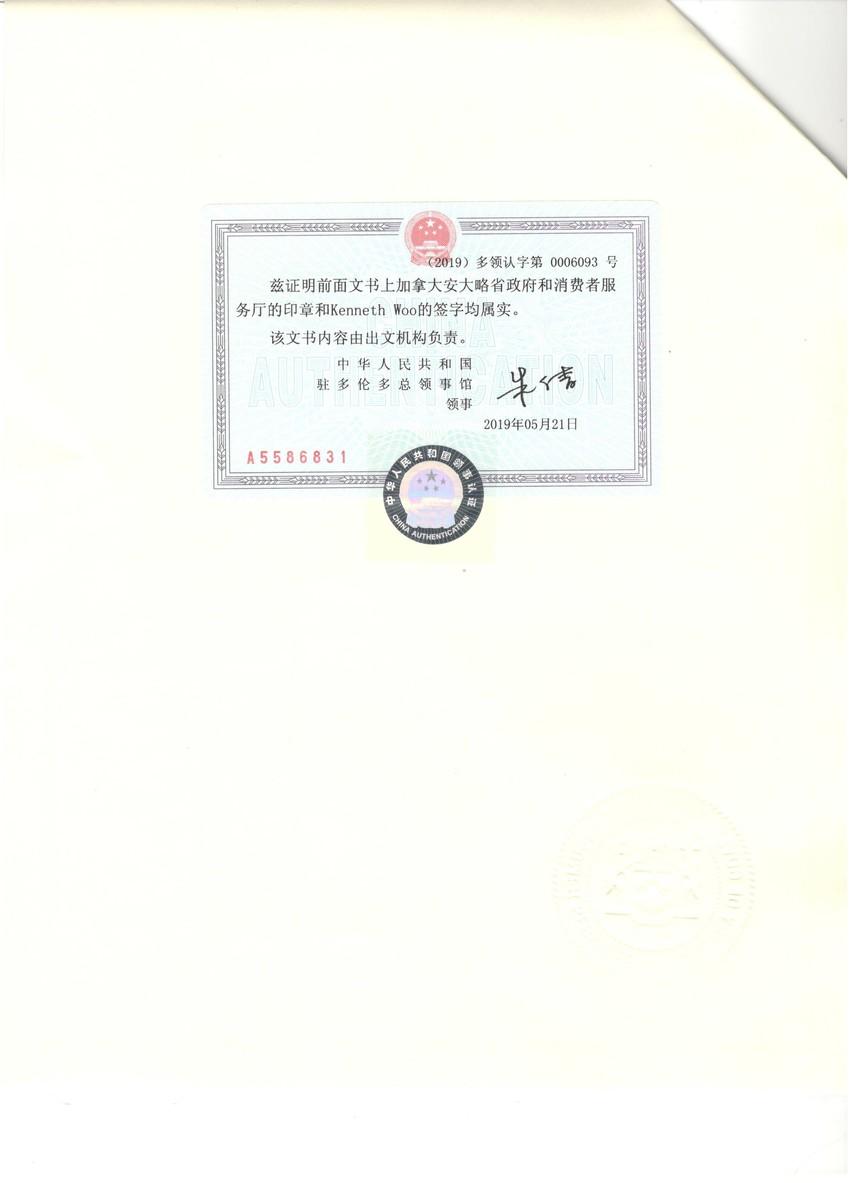 三级认证-3.jpg