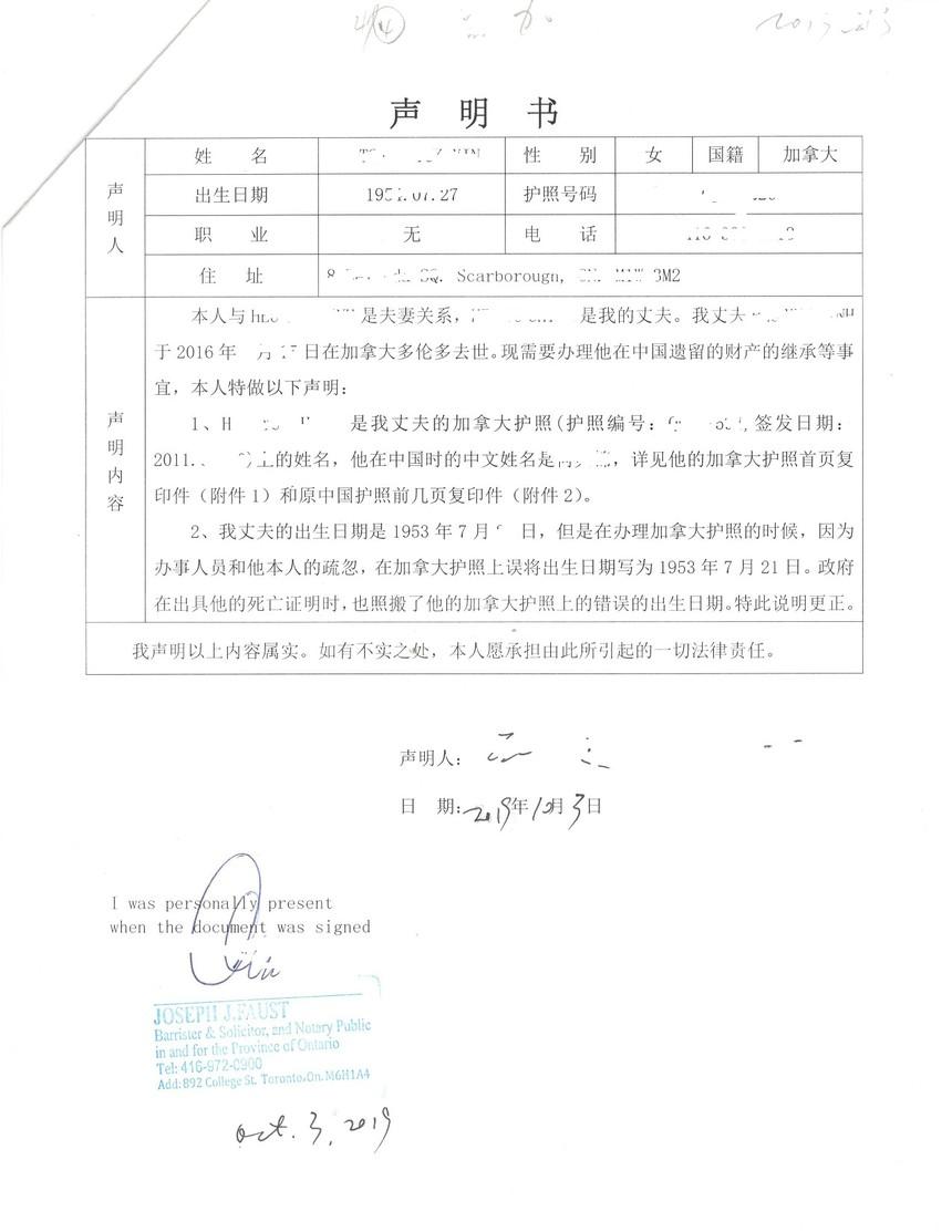 律师公证页 护照日期错误声明书.jpg