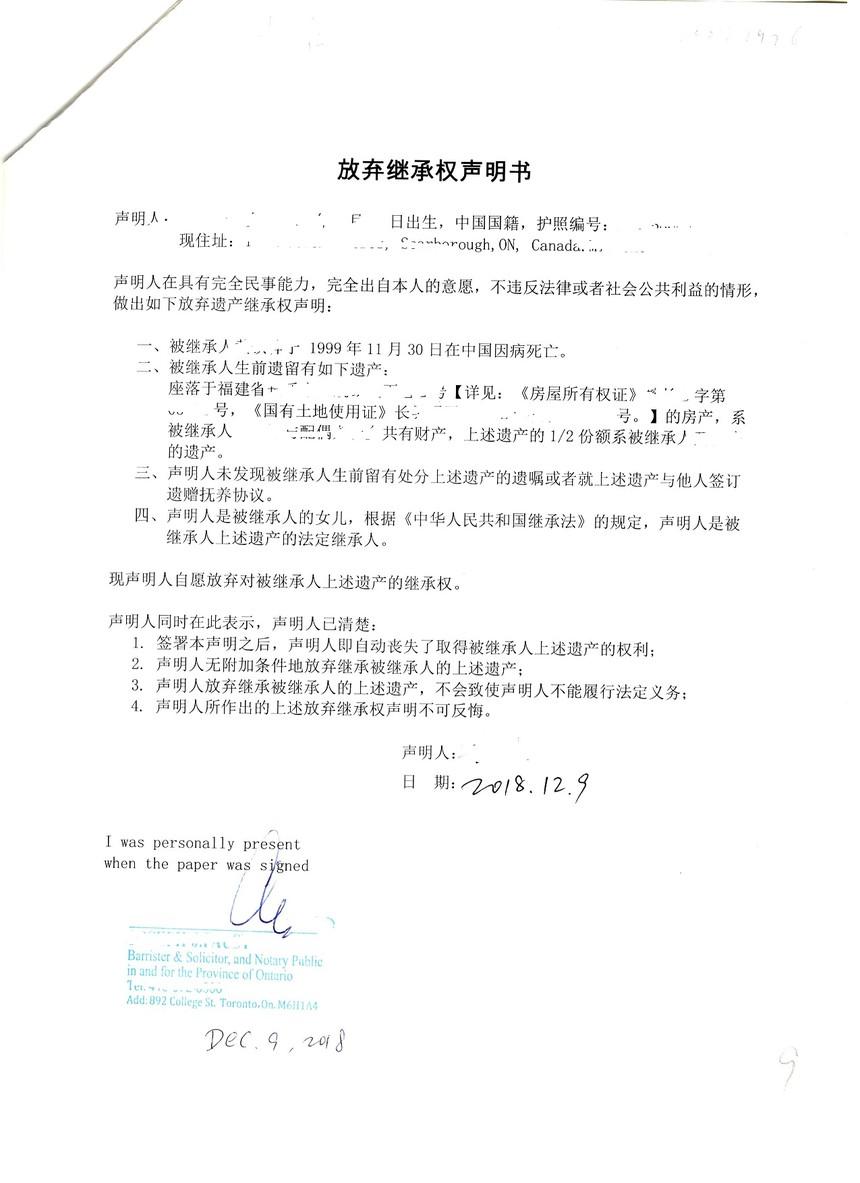 放弃继承权律师公证页 - 副本.jpg