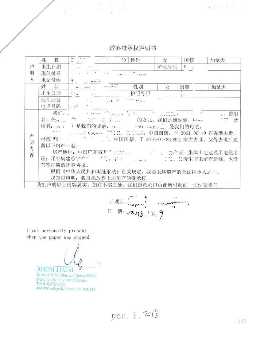 律师公证页 - 副本.jpg