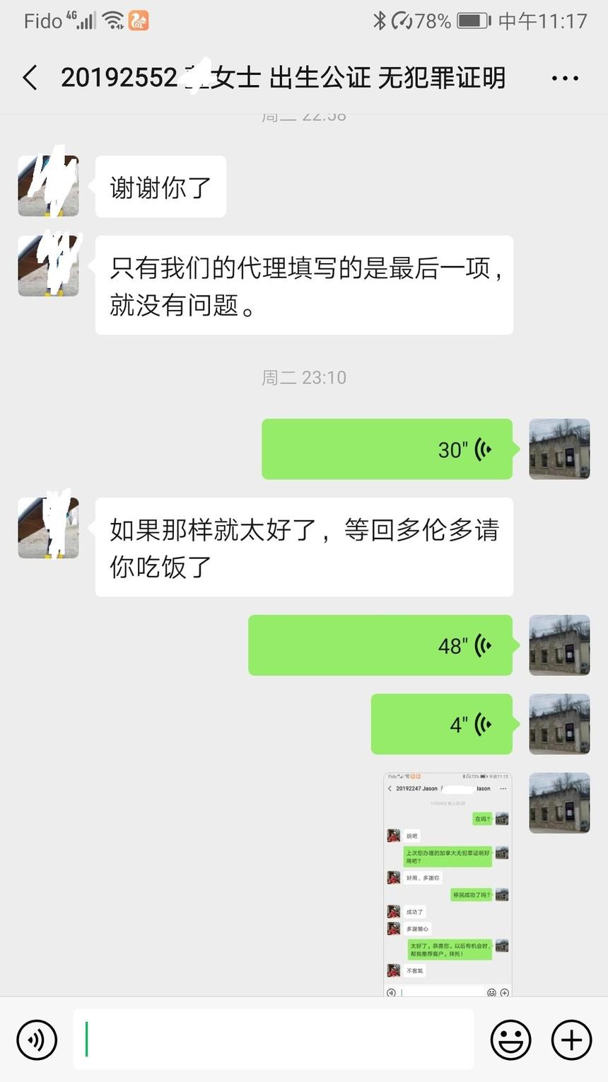 Screenshot_20191130_111704_com.tencent.mm.jpg