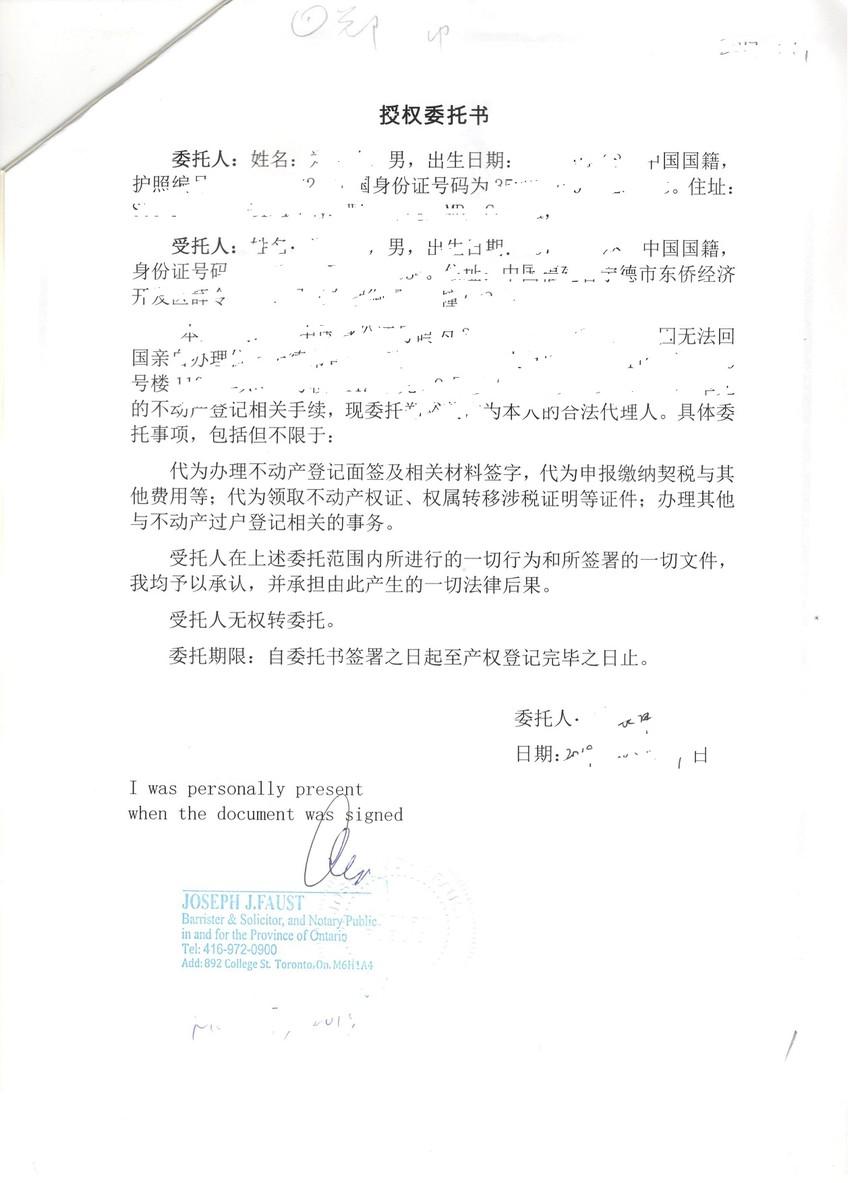 办理房产证委托书三级认证文件_页面_1.jpg